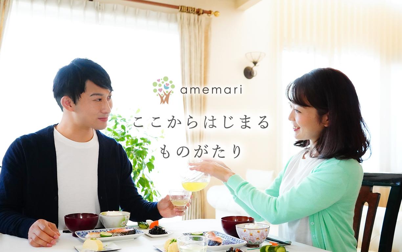 アメマリ 〜amemari〜