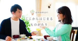 amemari(アメマリ)